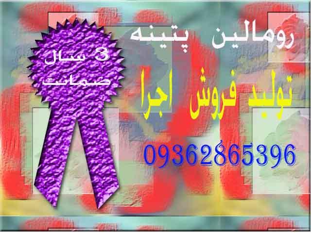 فروش رومالین بلکا در تهران