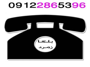 تلفن تماس بلکازمرد
