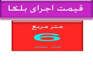 قیمت اجرای بلکارومالین هر متر مربع 4500 تومان در تهران