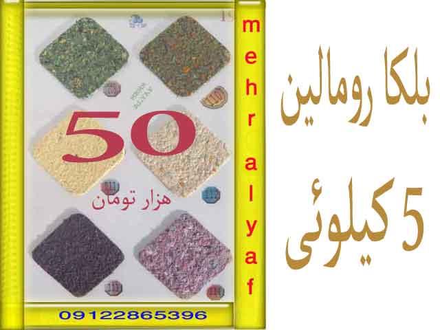بسته 5 کیلوئی بلکا 50 هزار تومان