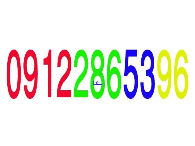 شماره تلفن بلکارومالین