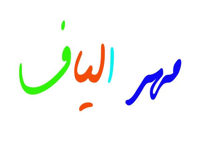 رومالین و بلکا تولیدی مهر الیاف