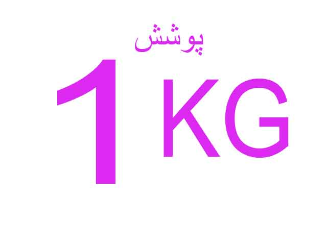 3 متر مربع پوشش یک کیلو بلکا