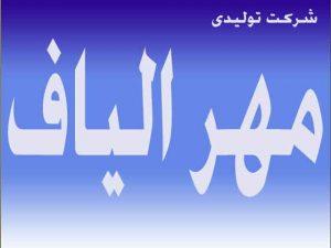 فروش بلکا مهرالیاف