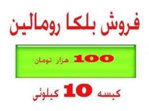 قیمت فروش بلکاو رومالین در بسته 10 کیلوئی 100 هزار تومان