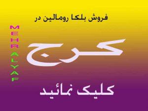 فروش بلکا پتینه رومالین در کرج