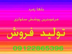 مرکزتولید و فروش بلکا