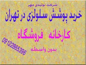 فروش انواع بلکا رومالین در تهران